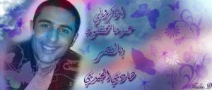 Hadi Aljandy martire